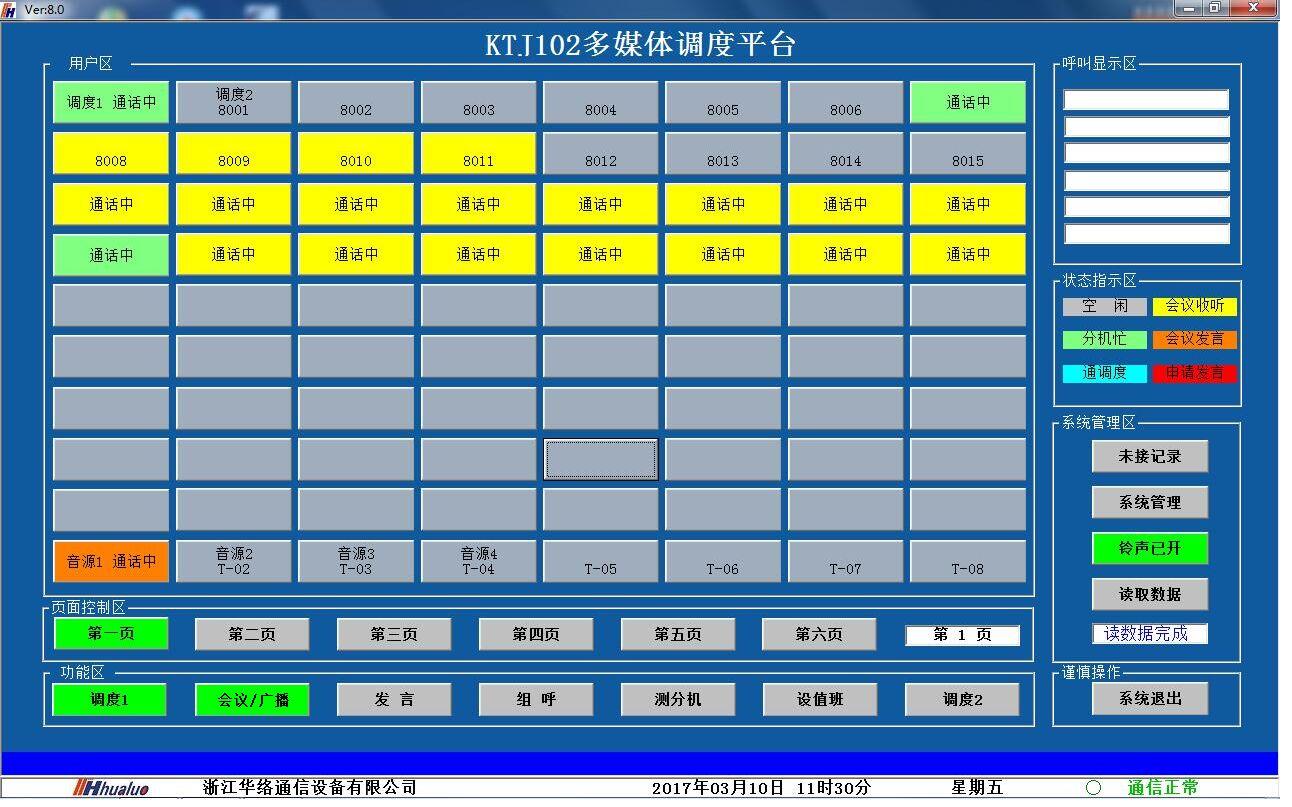 KTJ102V.S调度交换机调度界面.jpg
